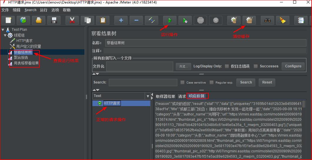 Jmeter-添加用户变量