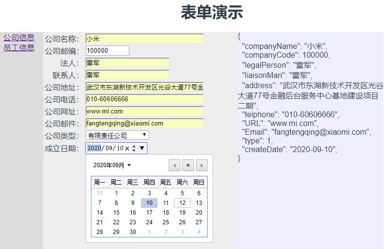 不用写代码也能做表单 —— 加载meta即可