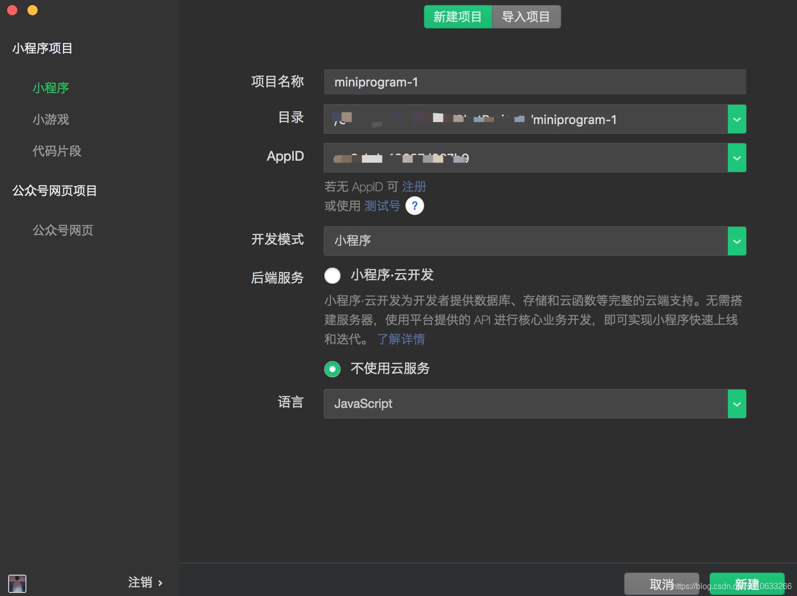 微信开发者工具集成GitHub,多人协调开发,上传拉取等