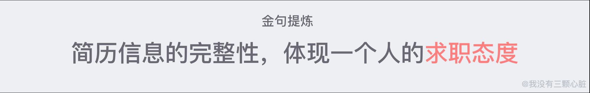 《Offer一箩筐》一份高质量「简历」撰写指南,望打扰!!