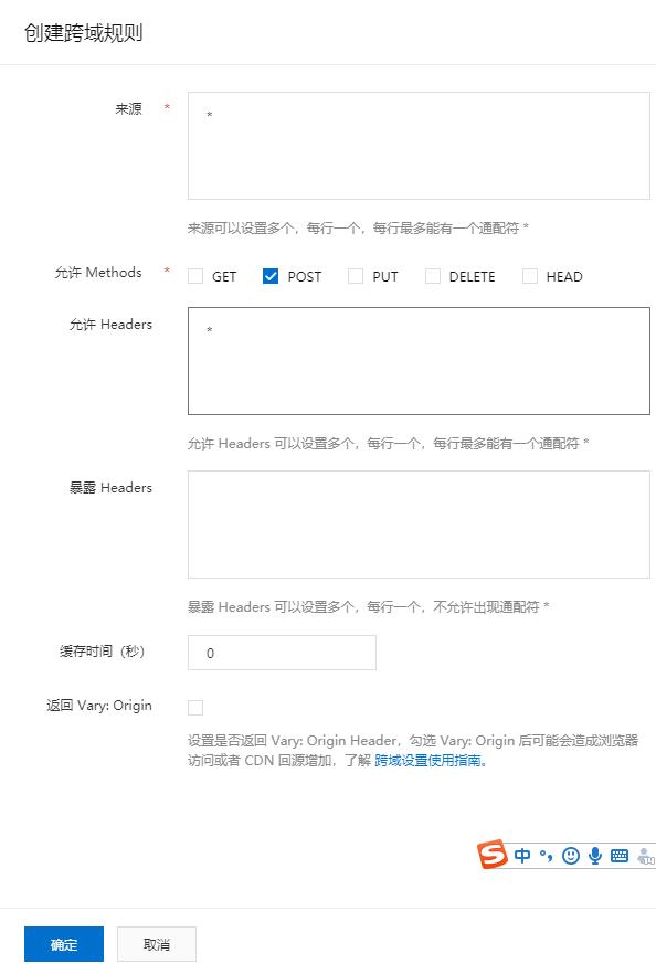 使用阿里云OSS的服务端签名后直传功能