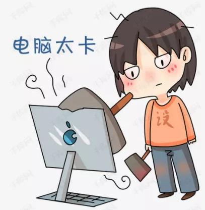 windows操作系统的电脑越用越卡?简说几种原因和解决方法。